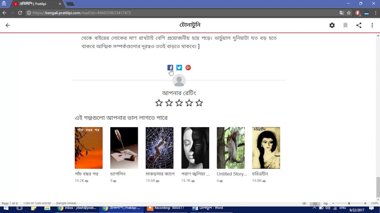 Pratilipi Bengali || How to self-publish on Desktop / Laptop