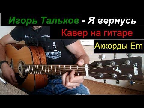 Игорь Тальков я вернусь   на гитаре