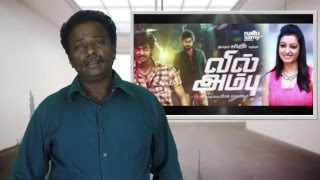 Vil Ambu Movie Review - Tamil Talkies