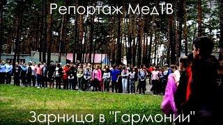 """Gambar cover Игра """"Зарница"""" в лагере """"Гармония"""" 6.06.2017"""