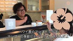 リサのLOVEハワイ動画「Risa' Love Hawaii」㉖ Nordstrom Gelato Bar