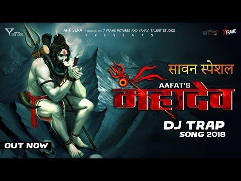 Mahadev मह द व Aafat Aft Sena Saavan Bam Bhole Song
