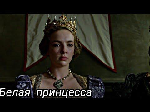 """Белая принцесса:""""ты мне  не мать"""""""