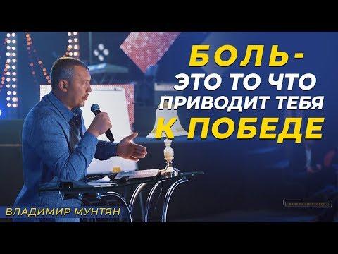 Владимир Мунтян   Боль - это то что приводит тебя к победе   Вечер с Апостолом Часть 2