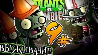 Растения против зомби ВЫЖИВАНИЕ #9  Выживание Туман (Сложно) Игра как мультик про ЗОМБИ