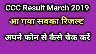 CCC Result March 2019 new update 🔥🔥