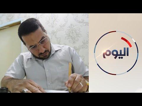 ذوو الاحتياجات الخاصة في العراق يعتمدون على أنفسهم في تطوير مواهبهم  - 10:57-2020 / 6 / 29