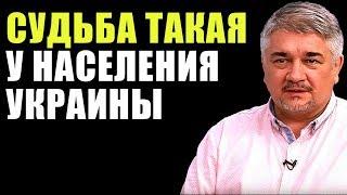СУДЬБА ТАКАЯ. Ростислав Ищенко
