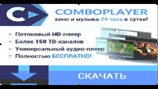 comboPlayer  универсальный проигрыватель полностью бесплатно для просмотра ТВ каналов на компьютере