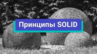Принципы SOLID в Java
