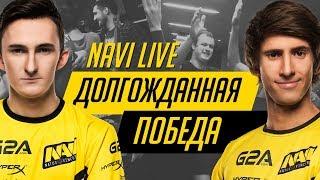NAVI LIVE: Долгожданная победа @ PGL Open Bucharest [RU/EN]