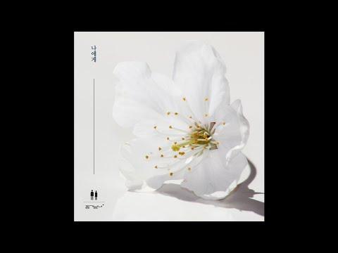 공기남녀 - 나에게 A Poem A Day OST Part 11 / 시를 잊은 그대에게 OST Part 11