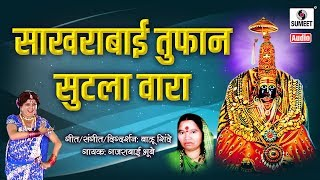 Gambar cover Sakhrabai Tufan Sutla Wara - Gajrabai Sakhrabai Samna - Aradhi Bayancha Samna - Sumeet Music