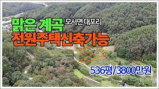 경북 상주시 모서면 대포리[맑은 계곡물이 흐르는 토지]