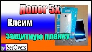 Honor 5X Клеим защитную пленку и надеваем пластиковый бампер