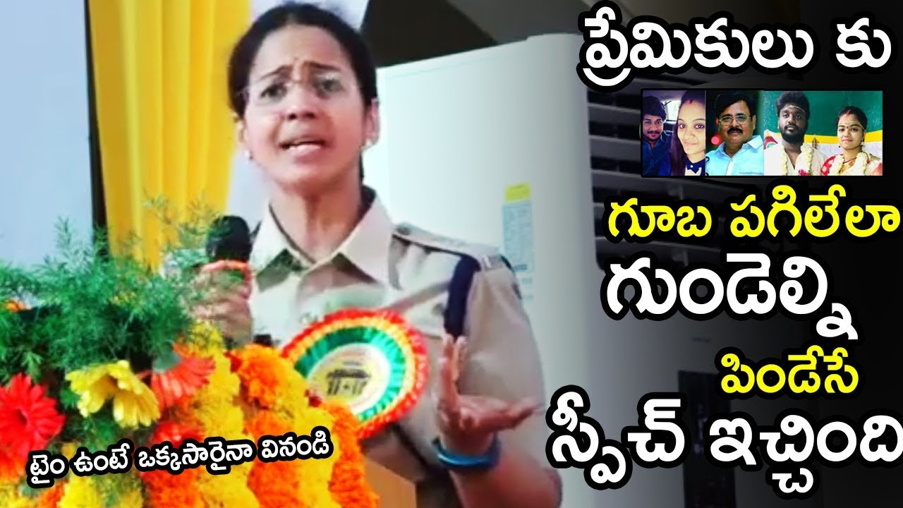 Lovers MUST WATCH: Add SP Saritha Heartouching Words about Love Marriages | Life Andhra TV
