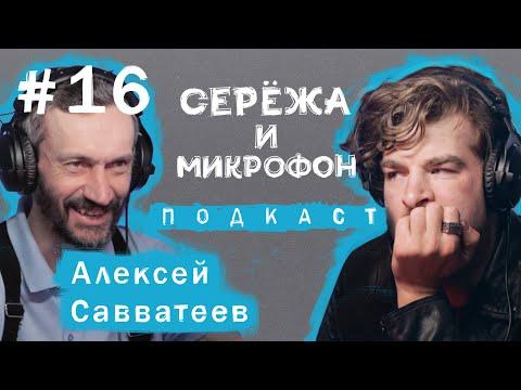 Алексей Савватеев. Математика. Серёжа и микрофон. Подкаст #16