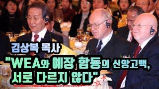 """김상복 목사(할렐루야교회) """"WEA와 예장 합동의 신앙…"""