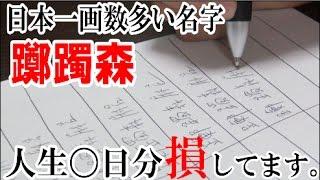日本一画数多い名字vs画数少ない名字 生涯で書く時間差がどれだけ出るか検証してみた。 thumbnail