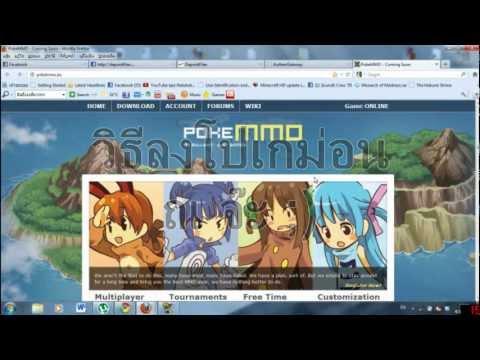 วิธีลงโปเกม่อนออนไลน์ How to install PokeMMO