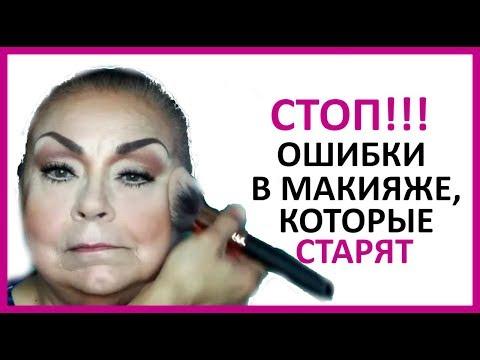 🔴 5 ОШИБОК В МАКИЯЖЕ, КОТОРЫЕ СТАРЯТ НА НЕСКОЛЬКО ЛЕТ  ★ Women Beauty Club