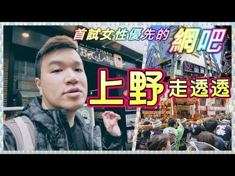日本女性優先網吧試住分享 -上野走透透 - 行走東京(自由行) 01 - Jetblue