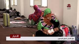 دول المنفى تضيق باليمنيين   | تقرير يمن شباب