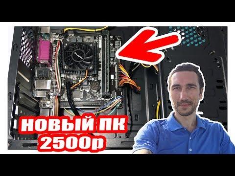 ПК за 2600р(МП+ЦП)! Самый дешевый новый компьютер!