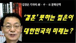 [한중일 문화산책-36] 결혼을 포기한 대한민국!