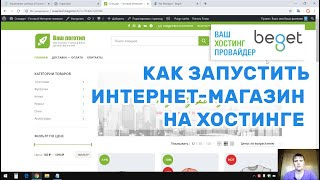 Хостинг для сайта | Как запустить Интернет магазин