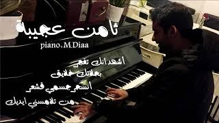 عيسى المرزوق - ثامن عجيبه - موسيقى بيانو