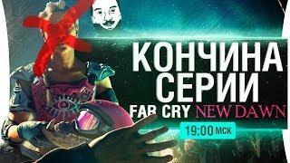 Far Cry New Dawn - #4 На этом мои полномочия ВСЁ