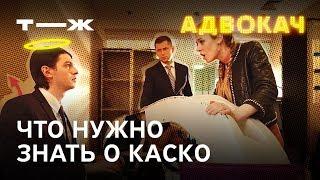 видео Полис КАСКО оформить онлайн. Заказать полис КАСКО. Купить страховку КАСКО в Москве 2016,2017.