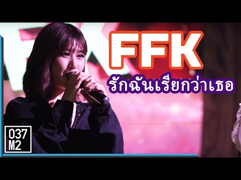 MSN - Faye Fang Kaew FFK Fairy tale concert at The Fake club 200719 (fancam) from YouTube · Duration:  4 minutes 54 seconds