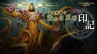 地獄級關卡『黃衣之王的印記』平・民・隊0石