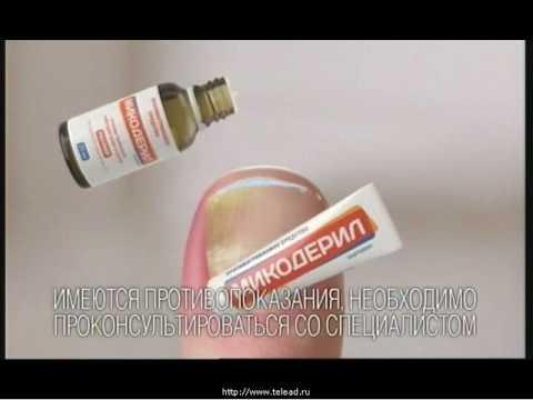 Препараты для лечения грибка ногтей на ногах и руках