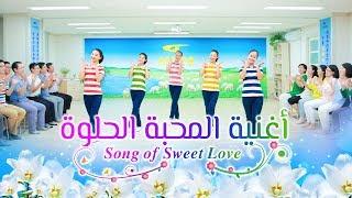ترانيم 2018 - أغنية المحبة الحلوة