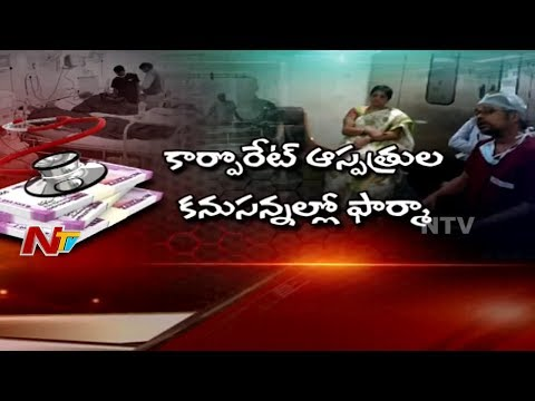 Corporate Hospitals Fraud on Medicines ||  Exposing the Medical Mafia || NTV Exclusive