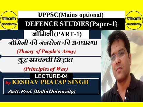 Lec-04 जोमिनी(Jomini)-- रक्षा अध्ययन(DEFENCE STUDIES)--UPPSC-MAINS