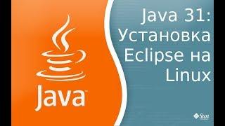 Урок по Java 31: Установка eclipse под Linux mint