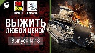 Выжить любой ценой №18 - от TheGun и Komar1K [World of Tanks]