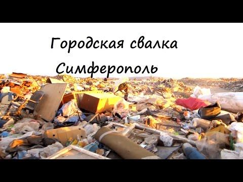 Крым. Свалка в Симферополе