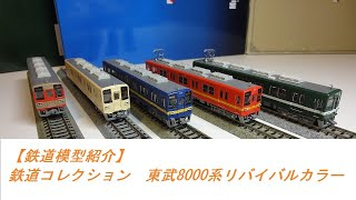 【鉄道模型紹介】鉄道コレクション 東武8000系リバイバルカラー