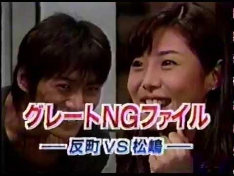 反町 松嶋 結婚
