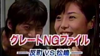 GTOのNG集 反町隆史 松嶋菜々子.
