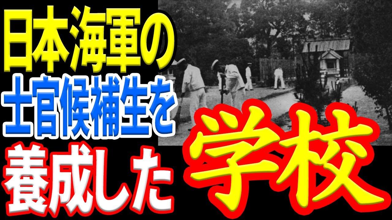 【日本海軍兵学校】世界三大兵学校と呼ばれるほどの超名門校の歴史