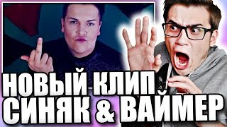Реакция на Игорь Синяк & Ира Ваймер - ГИМН ЮТУБА