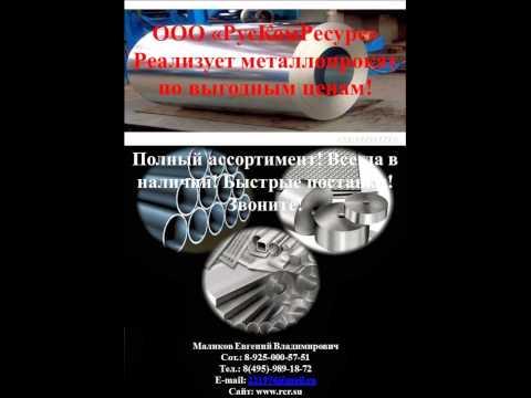 Трубы профильные ГОСТ 8639-82, ГОСТ 8645-68, ГОСТ 30245-2003