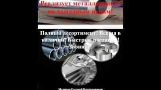 видео Квадрат стальной горячекатаный ГОСТ 2591–88