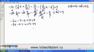 Как решать линейное уравнение в 7классе